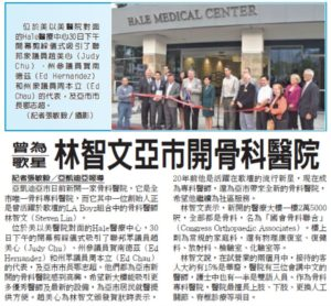 Grand Opening of Congress Orthopaedic Associates